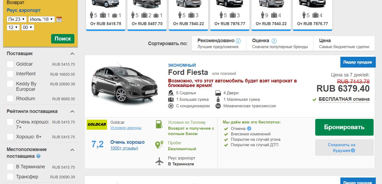 цены на аренду машины в реусу